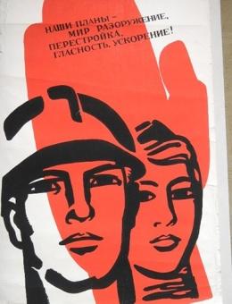 Агитплакат «Наши планы-мир разоружение…» художник К.Чарухин 120х73 «Москва» 1988г.