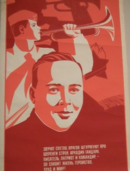 Агитплакат «Звучат светло, врагов штурмуют яро…» художник Т.Дмитриева 120х73 «Москва» 1984г.