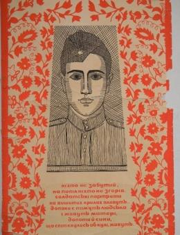 Агитплакат «Ніхто не забутий» художник Т.Лящук 106х65 «Киев» 1970г.
