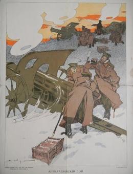 «Артиллерийский бой» художник В.Сварог 50х35 изд. о-ва Голик и Вильборг Петроград 1912г.