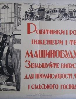 «Робітники і робітниці, інженери…» 40х54 тираж 10 000 «Мистецтво» Харьков 1945г.