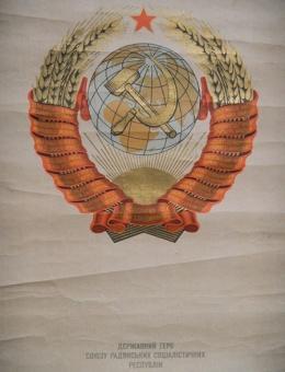 «Державный герб» художник А. Кожухов 83х60 «Киев» 1965г.