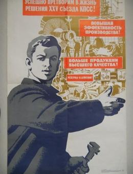 «Успешно претворим в жизнь…» художник В. Сурьянинов 98х63 «Плакат» 1976г.
