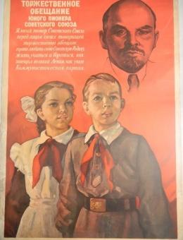 «Торжественное обещание юного пионера» художник М.Маризе 57х40 ИЗОГИЗ 1959г.