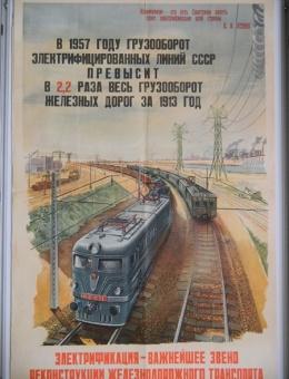 «1957 году грузооборот превысит… » художник А.Сонин 85х55 ИЗОГИЗ 1956г.