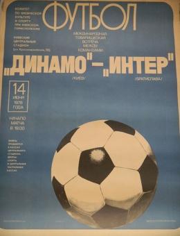 Футбольная афиша»ДИНАМО — ИНТЕР»П.В.Лавренюк106х83 тираж 500Киев»Реклама» 1978г