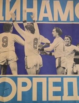 Футбольная афиша»ДИНАМО — ТОРПЕДО»П.В.Лавренюк 84х108 тираж 500Киев»Реклама» 1978г