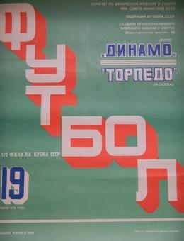 Футбольная афиша»ДИНАМО — ТОРПЕДО» худ. Е.Б.Шамраевский 100х80 тираж 500Киев»Реклама» 1978г
