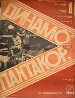 Футбольная афиша»ДИНАМО — ПАХТАКОР»П.В.Лавренюк 105х80 тираж 500Киев»Реклама» 1978г