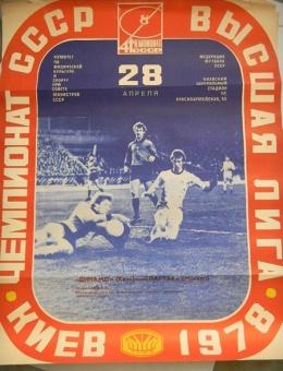 Футбольная афиша»ДИНАМО — СПАРТАК»П.В.Лавренюк 100х80 тираж 1000Киев»Реклама» 1978г