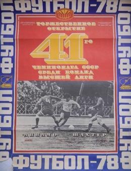 Футбольная афиша»ДИНАМО — ШАХТЕР» 100х80 тираж 500Киев»Реклама» 1978г
