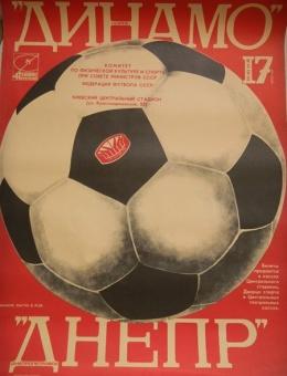 Футбольная афиша «ДИНАМО — ДНЕПР» П.В.Лавренюк 105х80 тираж 500 Киев»Реклама» 1978г