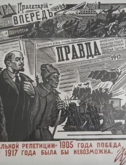 «Без генеральной репетиции 1905г…» неизвестный художник 43х53