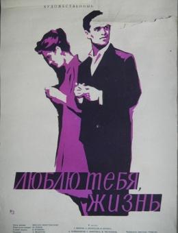 Киноплакат «Люблю тебя, жизнь» художник Д. Краснопевцев 60х41 «Рекламфильм» Москва 1961г.