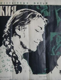 Киноплакат «Евдокия» художник Е. Гребинщиков 41х60 «Рекламфильм» Москва 1961г.
