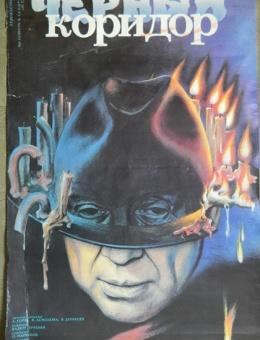 Киноплакат «Чорный коридор» художник Л. Богданов 103х64 «Рекламфильм» Москва 1988г.