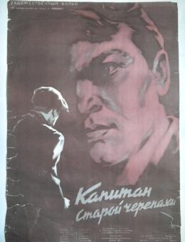 Киноплакат «Капитан старой черепахи» художник А.Шамаш 65х45 «Рекламфильм» Москва 1956г.