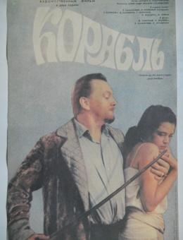 Киноплакат «Корабль» художник» О. Лебедева 65х43 «Рекламфильм» Москва 1989г.