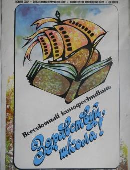 Рекламный плакат «Всесоюзный кинофестиваль Здравствуй школа!» художник Ю.Кузнецов 83х57 «Рекламфильм» Москва 1985г.