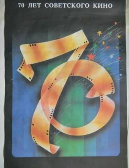 Рекламный плакат «70 лет советского кино» художник С. Гапон 86х55 «Рекламфильм» Москва 1989г.