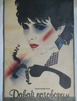 Киноплакат «Давай поговорим» художник Н. Ермолова 84х53 «Рекламфильм» Москва 1987г.