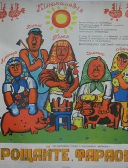 Рекламный плакат кинокомедии «Прощайте, фараоны» художник Р. Сахалтуев 61х83 «Укррекламфильм» 1974г.