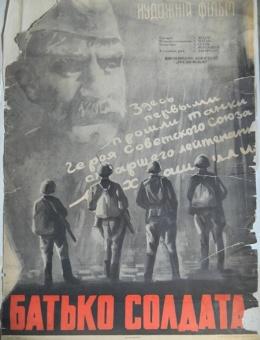 Киноплакат «Батько солдата» художник И. Суржер 81х58 «Укррекламфильм» 1965г.