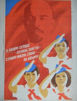 «В нашем сердце Ленина заветы…» художник М.Лукьянов 70х45 Москва 1979г.
