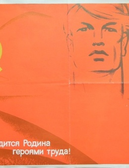 «Гордится Родина героями труда» художник М.Гордон 60х90 ИЗОГИЗ 1972г.