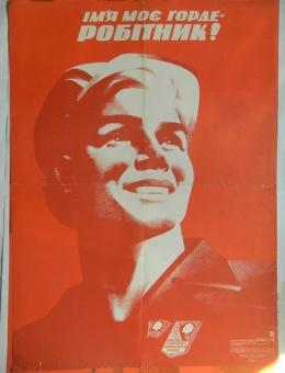 «Ім'я моє горде – робітник!» художник Е.Саренко 80х60 Киев 1973г.