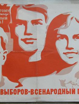 «День выборов-всенародный праздник» художник Г.Кислякова 63х98 «Мистецтво» Киев 1974г.