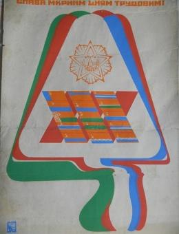 «Слава мирным дням трудовым» художник В.Шкода 85х62 Киев 1975г.