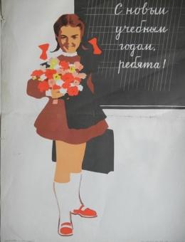 «С новым учебным годом, ребята» художник В. Сачков 67х48 «Плакат» Москва 1979г.