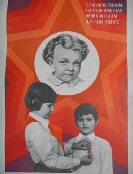 «Став октябренком, ты ленинцем стал» художник А.Качугин 50х33 «Плакат» 1981г.