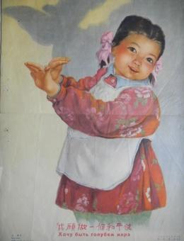 «Хочу быть голубем мира» художник Фан Цзин 54х40 1954г.