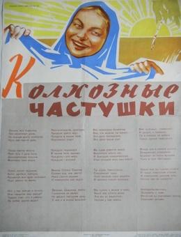 «Колхозный частушки» художник Н.Захаржевский 61х46 «Советская Россия» Москва 1961г.