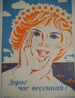 «Дорог час весенний!» художник Г.Гаусман 50х35 Москва 1979г.
