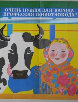 «Очень нужна для народа профессия животновода!» художник О.Савостюк 47х67 Москва 1984г.