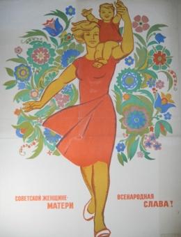 «Советской женщине-матери всенародная слава!» художник Н.Ватолина 80х60 ИЗОГИЗ 1972г