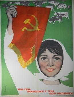 «Мій труд вливається в труд моєї республіки» художник Ю. Мохор 90х70 «Политиздат» Киев 1979г.