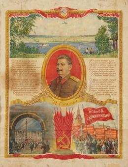 «Сталин» художник Б.Мухин 78х61 тип.им.Молотова Москва 1949г.