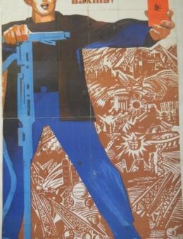 «С нами на юбилейную вахту!» художники Э.Арцрунян и В.Сачков 92х60 ИЗОГИЗ 1967г.