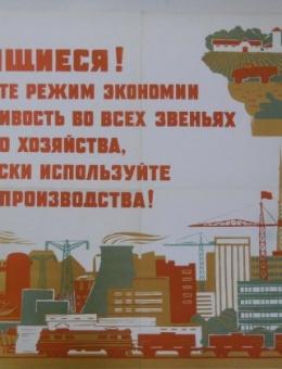 «Трудящиеся! Усиливайте режим экономии…» художник В.Воликов тираж 20 тис. ИЗОГИЗ 1969г.