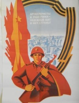 «Артиллеристы и ракетчики – надежный щит и меч страны!» художник В. Михантьев 92х60 ИЗОГИЗ 1973г.