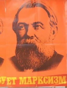 Триптих «Да здравствует марксизм – ленинизм» художник Г.Филиппов 190х100 Москва 1989г.