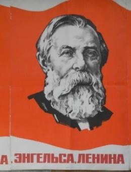 Триптих «Учение Маркса, Энгельса, Ленина непобедимо!» художник П.Бендель 190х100  Москва 1979г.