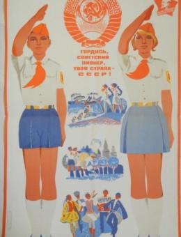 «Гордись советский пионер, твоя страна – СССР!» художник Э. Арцрунян 90х60 тираж 50 тис. ИЗОГИЗ 1972г.
