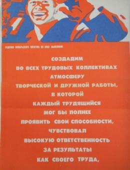 «Создадим во всех трудовых коллективах атмосферу…» художник В. Кононов «Плакат» 1979г.