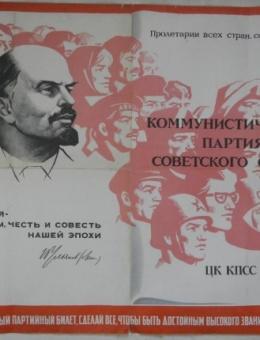 «Коммунистическая партия Советского Союза» художник И.Коминарец 82х115 ИЗОГИЗ  1973г.