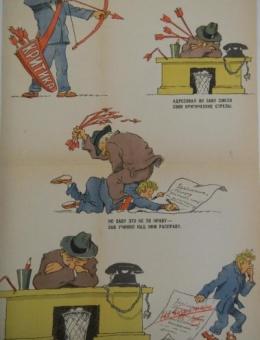 «Критика» художник Ю. Трунев «Политиздат» Боевой карандаш 1963г.